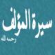 سيرة المؤلف الشيخ / علي بن ناشب شراحيلي ( رحمه الله تعالى )